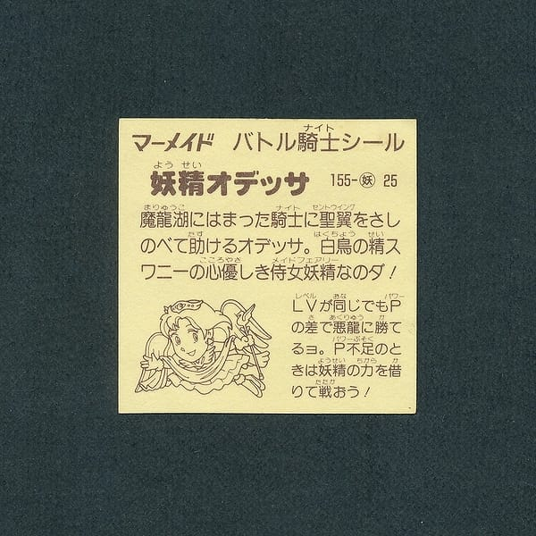 バトル騎士 マイナーシール 6弾 155-妖 25 妖精オデッサ_2