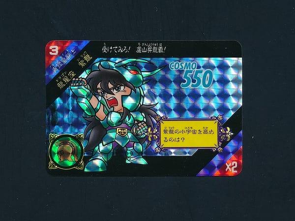 聖闘士星矢 カードダス セイントパラダイス ACT1 紫龍