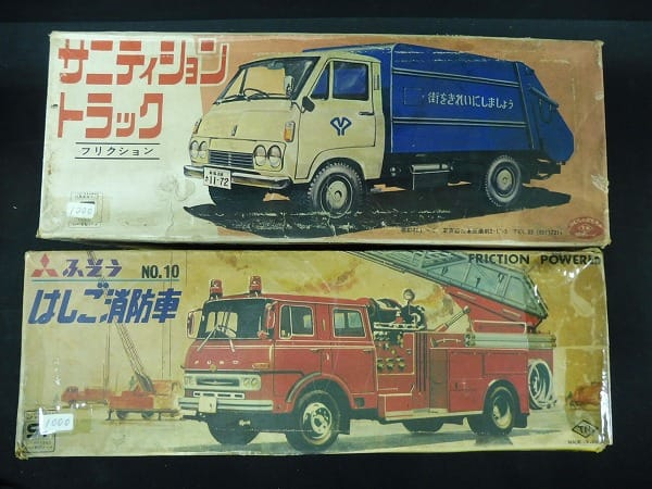 野村トーイ フリクションカー 消防車 他 当時物 日本製