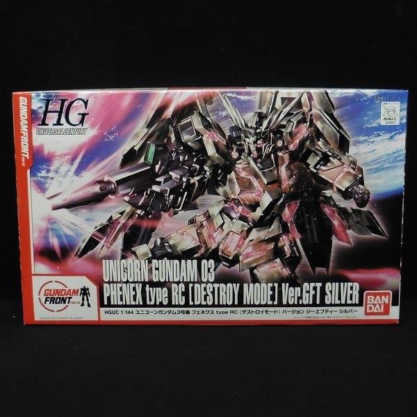 HGUC 1/144 ユニコーンガンダム3号機 Ver.GFT