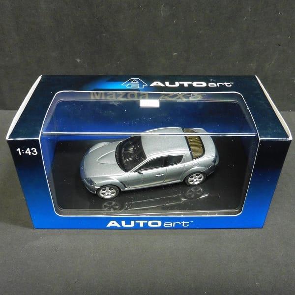 AUTOart 1/43 マツダ RX-8 チタニウムグレー / ミニカー