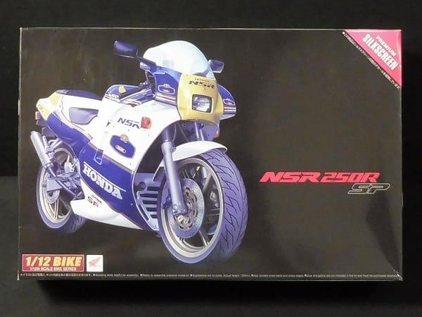 アオシマ 1/12 ホンダ '88 NSR 250R SP / バイク