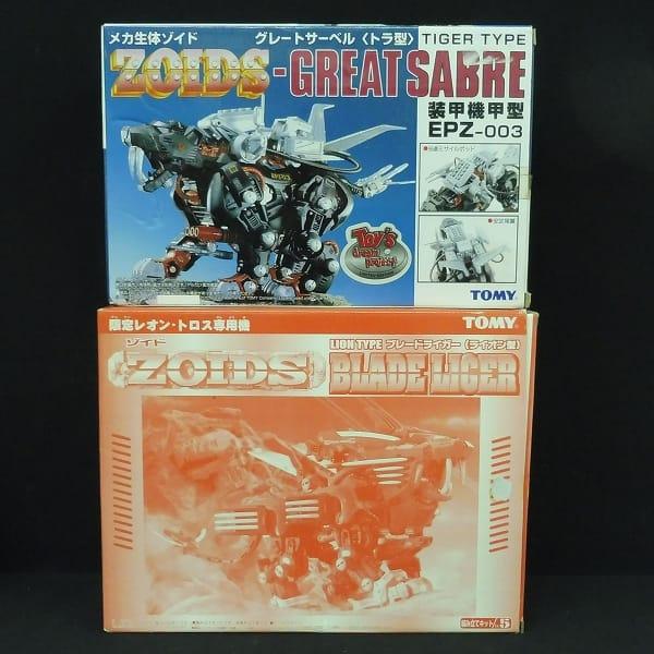 ZOIDS 1/72 ブレードライガー グレートサーベル
