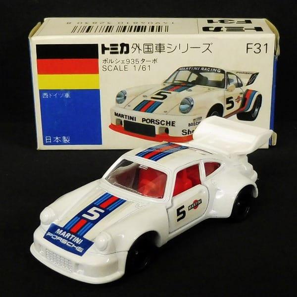 青箱 日本製 トミカ 外国車シリーズ ポルシェ935ターボ