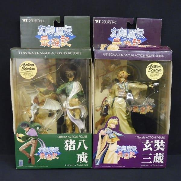 ボークス 1/8 幻想魔伝最遊記 figure 玄奘三蔵 猪八戒