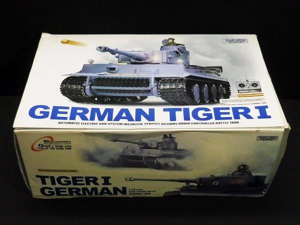 ヘンロン 1/16 ティーガーI TIGER I / ラジコン戦車