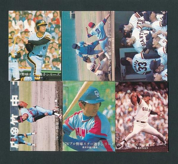 カルビー プロ野球 カード 1976年 スター選手シリーズ