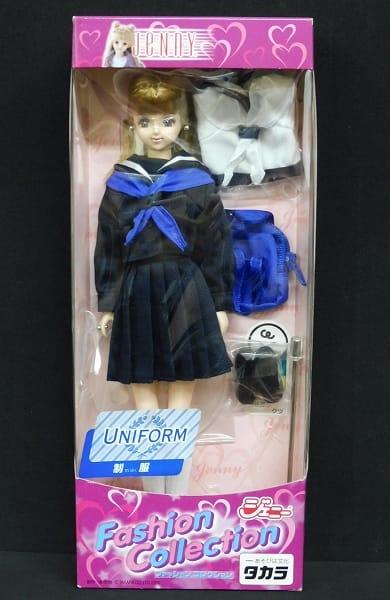 タカラ ジェニー ファッションコレクション 制服
