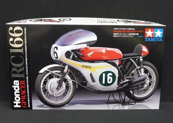 タミヤ 1/12 Honda RC166 GP RACER パーツ4種類付
