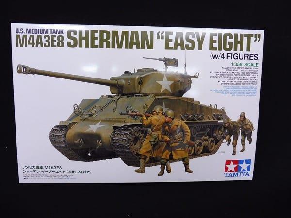 タミヤ 1/35 M4A3E8 シャーマン イージーエイト