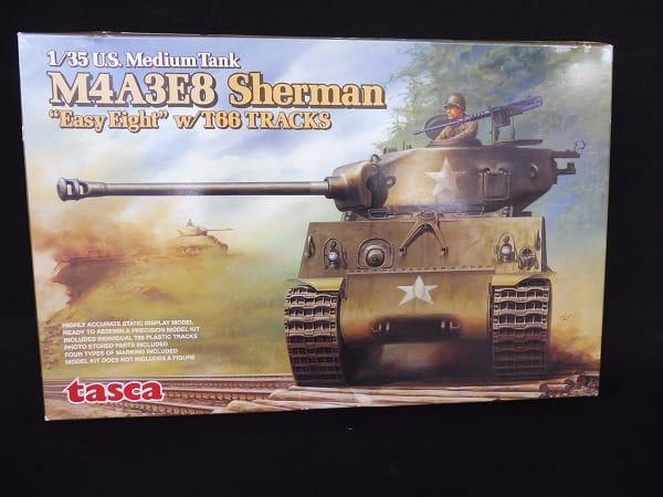 タスカ 1/35 シャーマン M4A3E8 イージーエイト