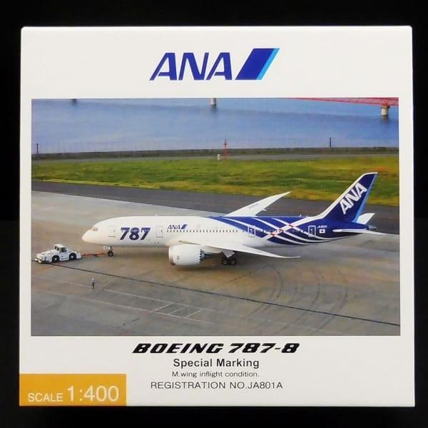 ANAオフィシャル NH40069 1/400 ボーイング787-8 JA801A