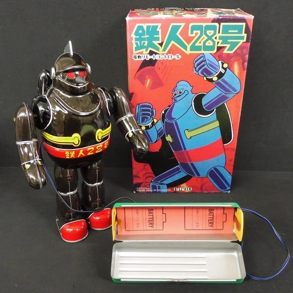 ビリケン商会 ブリキ電動リモートコントロール 鉄人28号