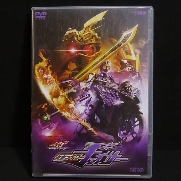 DVD 仮面ライダーチェイサー ドライブサーガ_1
