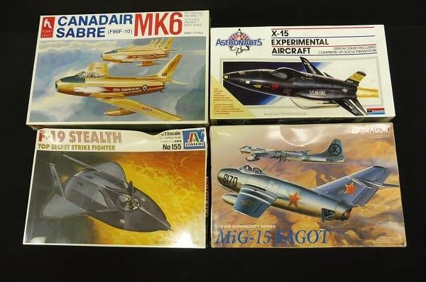 1/72 軍用機 プラモ F-19ステルス戦闘機 MiG-15 FAGOT