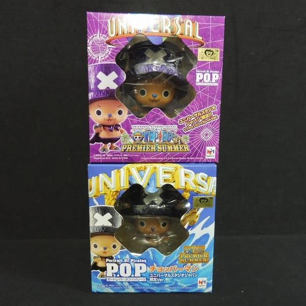 USJ限定 P.O.P チョッパーマン バイオレットver 紫