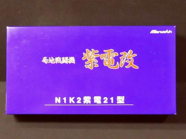 マルシン 1/48 N1K2紫電21型 紫電改 ダイキャスト