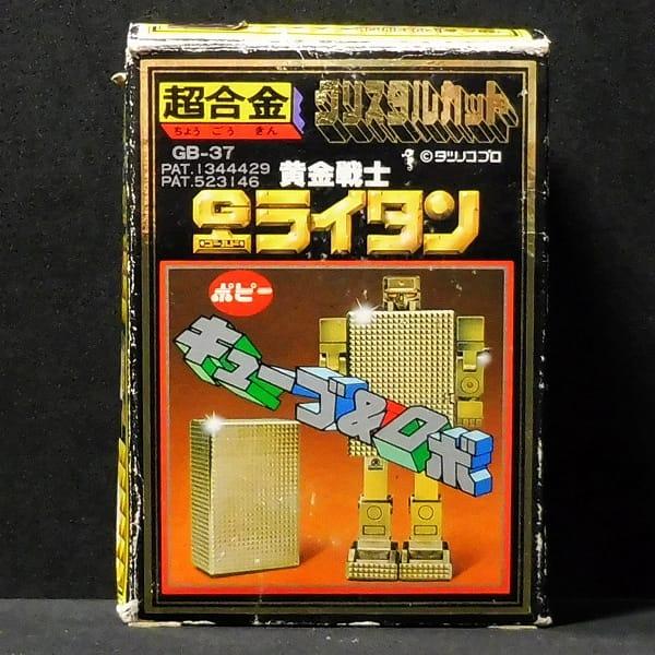 ポピー 当時 超合金 GB-37 黄金戦士 ゴールドライタン