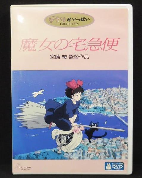 DVD 2枚組 ジブリがいっぱいコレクション 魔女の宅急便_1