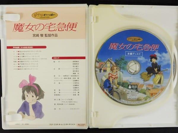 DVD 2枚組 ジブリがいっぱいコレクション 魔女の宅急便_2
