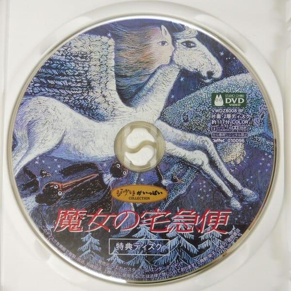 DVD 2枚組 ジブリがいっぱいコレクション 魔女の宅急便_3