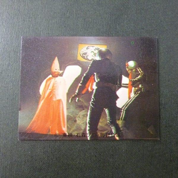 カルビー 旧 仮面ライダー カード 541 KR21 首領との対決