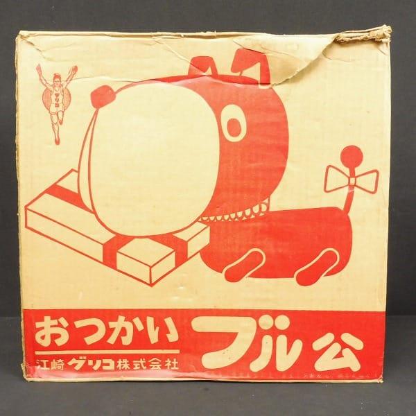 懸賞品 江崎グリコ おつかいブル公 ラジコン式