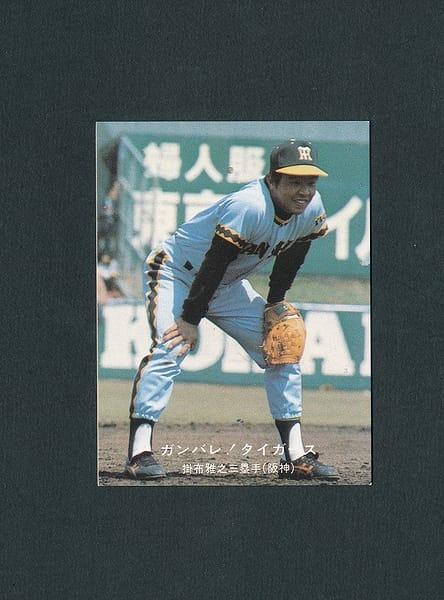 カルビー プロ野球カード 77年 掛布雅之 名-28