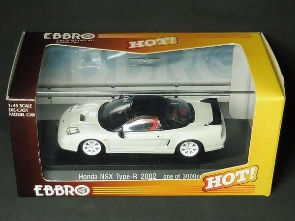 エブロ 1/43 ホンダ NSX タイプR 2002 ホワイト / HOT
