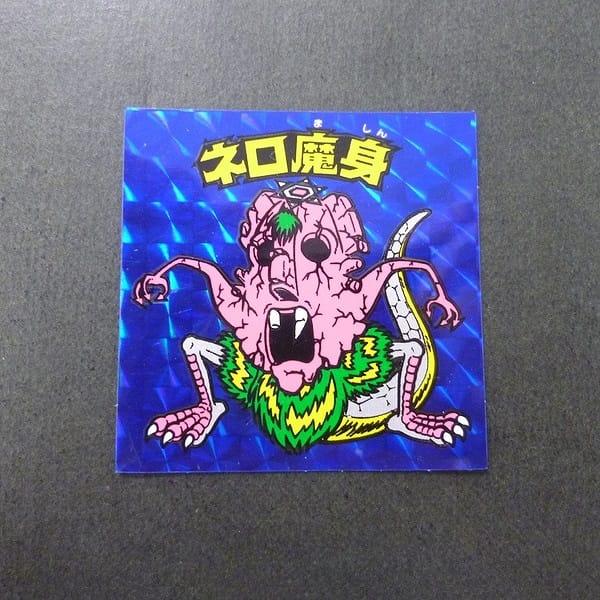 旧 ビックリマン 8弾 ネロ魔身 崩壊 青プリ_1