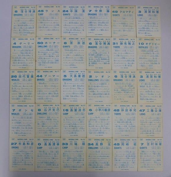 カルビー プロ野球チップス カード 87年 102~136 30枚_2