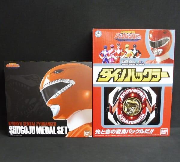 PB限定 戦隊職人 ダイノバックラー 守護獣メダルセット_1