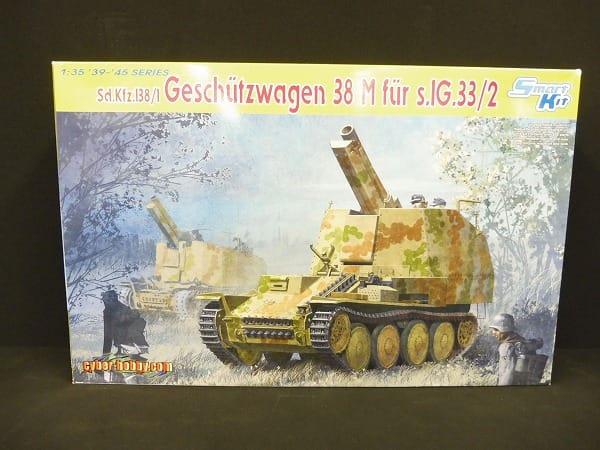 サイバー 1/35 ドイツ 15cm 自走歩兵砲 グリレK型_1