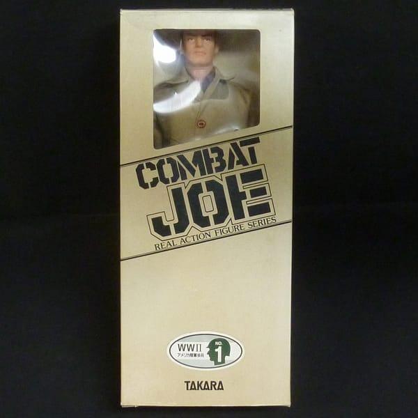 タカラ コンバットジョー アメリカ陸軍歩兵 フィギュア_1