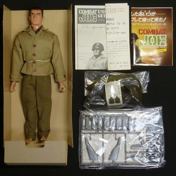 タカラ コンバットジョー アメリカ陸軍歩兵 フィギュア_2