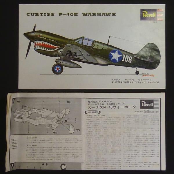 レベル 1/32 カーチス P-40E フライングタイガー_2