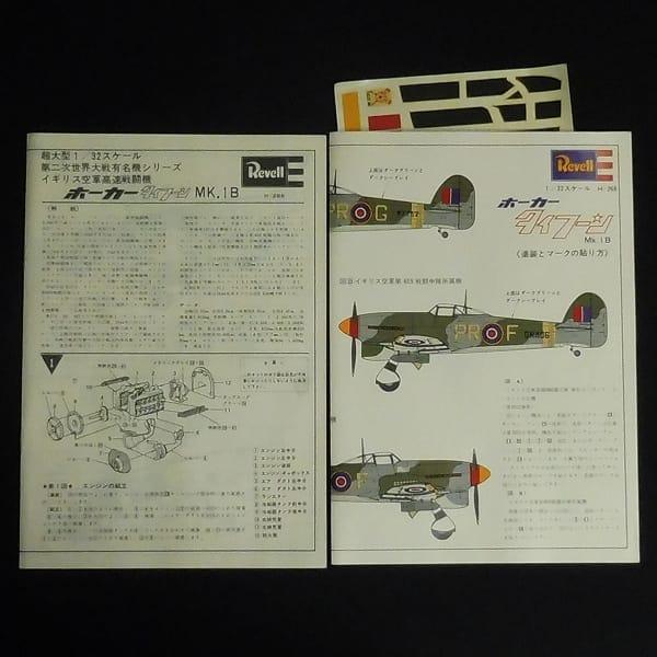 レベル 1/32 ホーカー タイフーン MK-1B / イギリス空軍_2