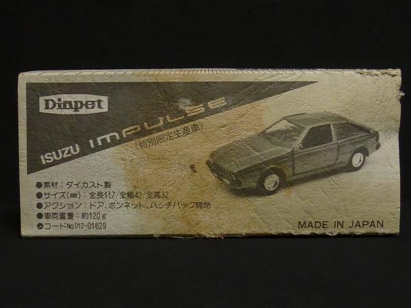 ダイヤペット 20周年記念 いすゞインパルス /ピアッツァ