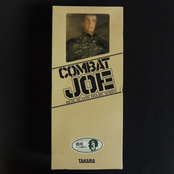 タカラ コンバットジョー アメリカ陸軍 歩兵 / GIジョー
