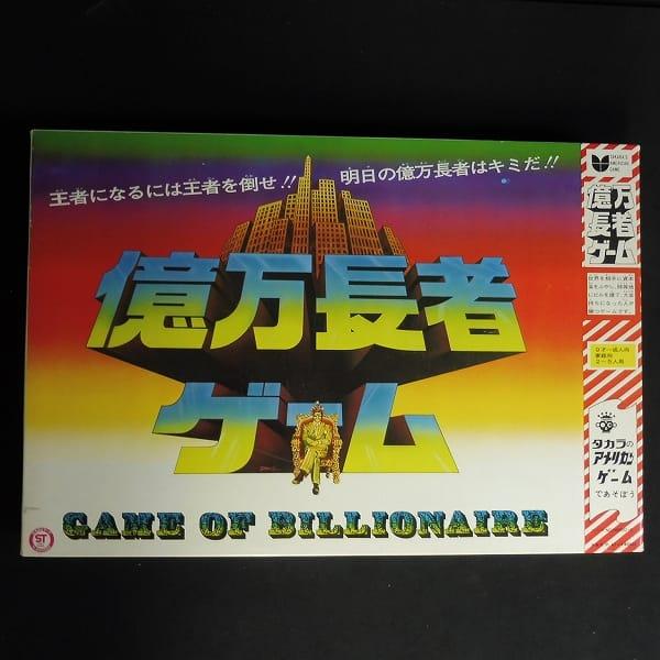 億万長者ゲーム 当時 / 昭和レトロ ボードゲーム