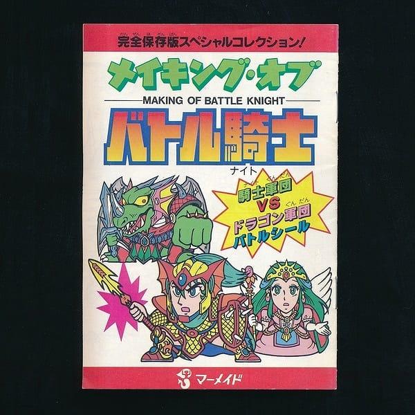 マーメイド メイキング・オブバトル騎士 マイナーシール_1