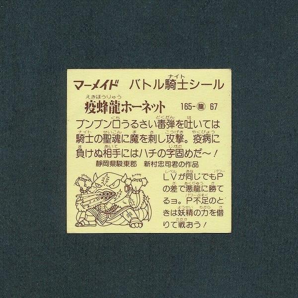 バトル騎士 マイナーシール6弾165-龍67疫蜂龍ホーネット_3