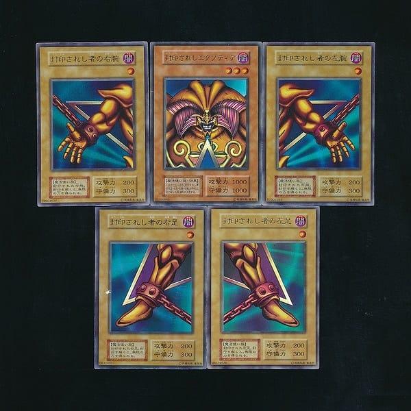 遊戯王 初期 封印されしエクゾディア 5種 ウルトラレア_2