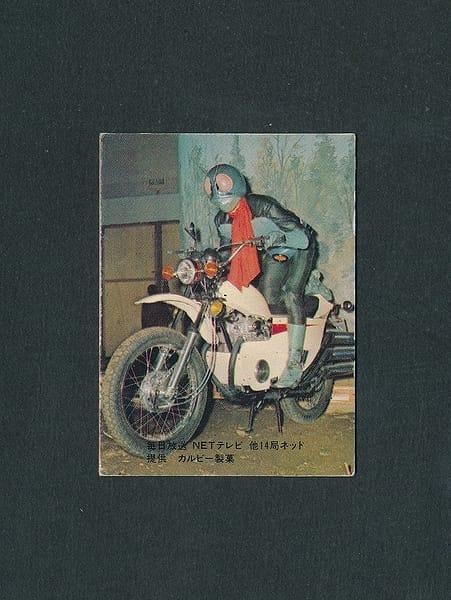 カルビー 旧 仮面ライダー カード 48 表14局