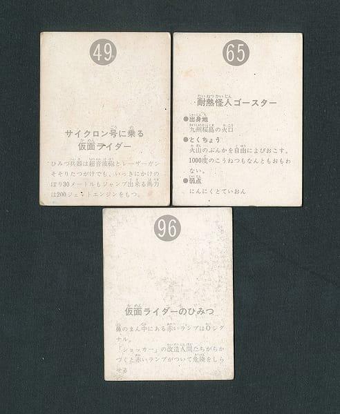 カルビー 旧 仮面ライダー カード 49 65 96 表25局_2