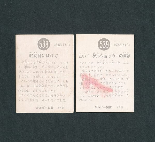 カルビー 旧 仮面ライダー カード No.538 539 SR21_2