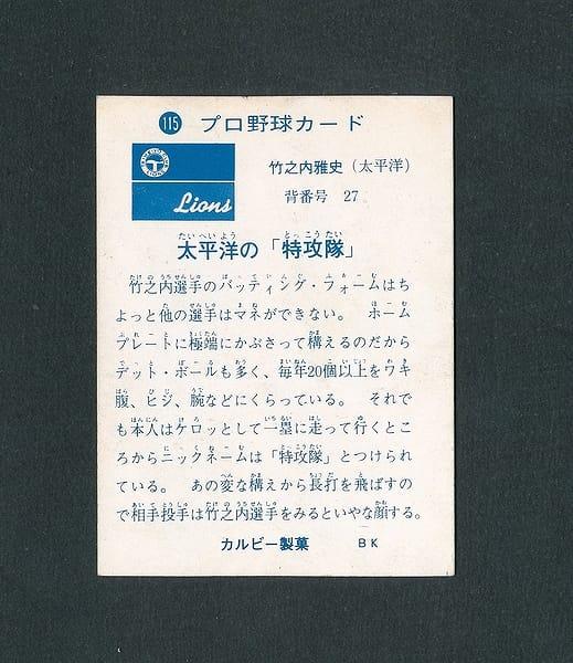 カルビー プロ野球 カード 1973年 115 竹之内雅史_2
