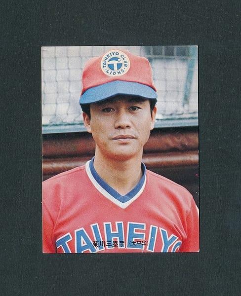 カルビー プロ野球 カード 1973年 273 菊川昭二郎_1