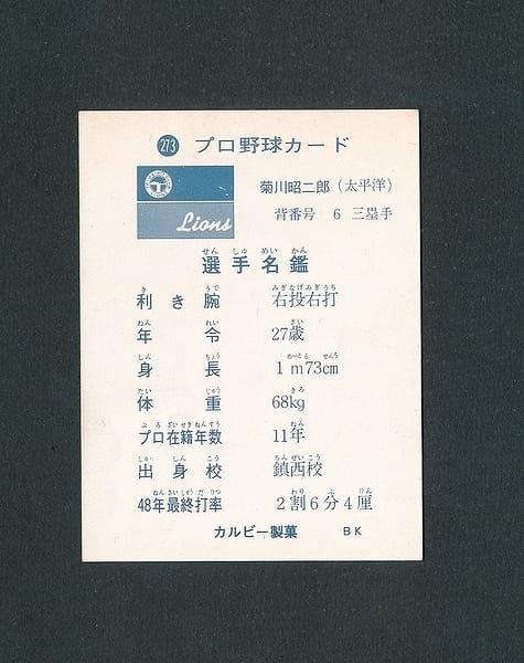 カルビー プロ野球 カード 1973年 273 菊川昭二郎_2