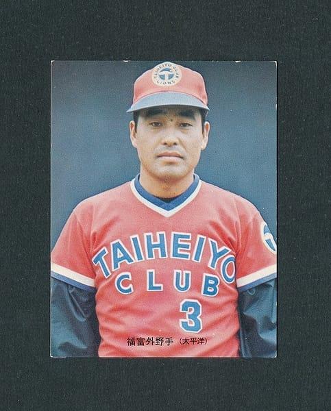 カルビー プロ野球カード 1973年 277 福富邦夫_1